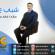 حلقة 1 من برنامج شباب ع الباب بقناة التجارة العالمية GBC
