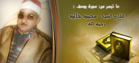 أخر سورة يوسف للشيخ محمد خالد بقناة التجارة العالمية GBC