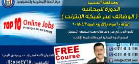 أهم 10 وظائف من خلال الانترنت مجانا ولأول مرة فى صعيد مصر بمحافظة ألمنيا
