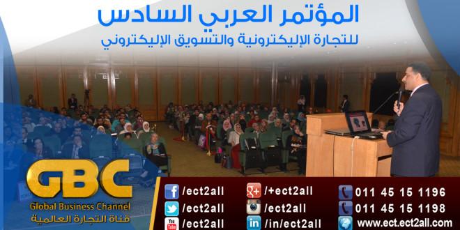 المؤتمر العربى السادس للتجارة الالكترونية والتسويق الالكترونى