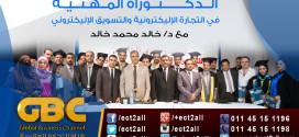 الدكتوراة المهنية المصغرة فى التجارة الالكترونية والتسويق الالكترونى للدكتور خالد محمد خالد