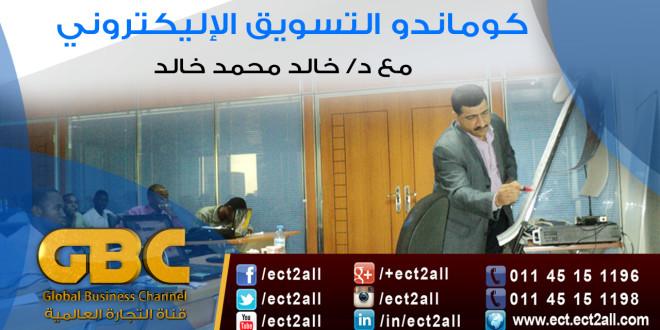 دبلومة كوماندو التسويق الالكترونى للدكتور خالد محمد خالد