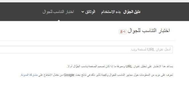 جوجل تحدث تغييراً جذرياً من شأنه تدمير الملايين من المواقع