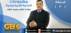 الحلقة الثالثة من برنامج مشروعات التجارة الالكترونية بقناة التجارة العالمية GBC للدكتور خالد محمد خالد