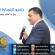 الحلقة الثالثة من برنامج راديو التجارة الالكترونية بقناة التجارة العالمية GBC للدكتور خالد محمد خالد