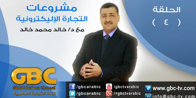 الحلقة الرابعة من برنامج مشروعات التجارة الالكترونية بقناة التجارة العالمية GBC للدكتور خالد محمد خالد