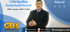 الحلقة السادسة من برنامج مشروعات التجارة الالكترونية بقناة التجارة العالمية GBC للدكتور خالد محمد خالد