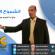 الحلقة السابعة من برنامج الشموع البيضاء بقناة التجارة العالمية GBC
