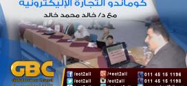 دبلومة كوماندو التجارة الالكترونية للدكتور خالد محمد خالد